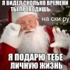 Спасибо, Дедушка Мороз!