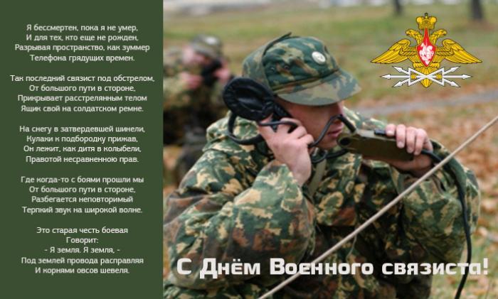 Праздник связистов в россии поздравления