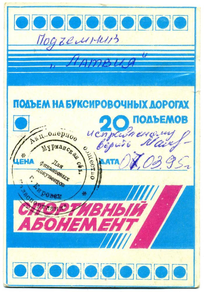 6072cd6be3f83_Kirovskmg012.jpg