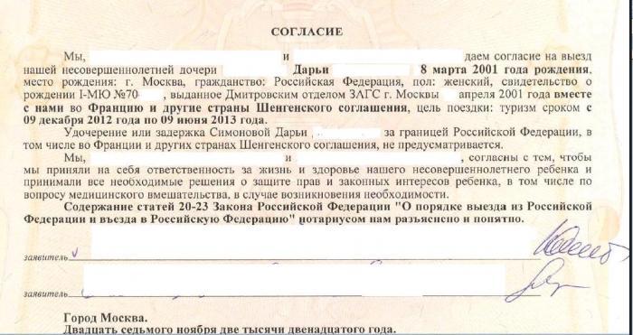 согласие на выезд ребенка за границу перечень документов паства верила