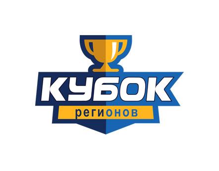 Фотография Кубок Регионов