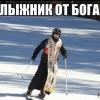 Что заставляет лыжника поворачивать - последнее сообщение от НиколайСиница